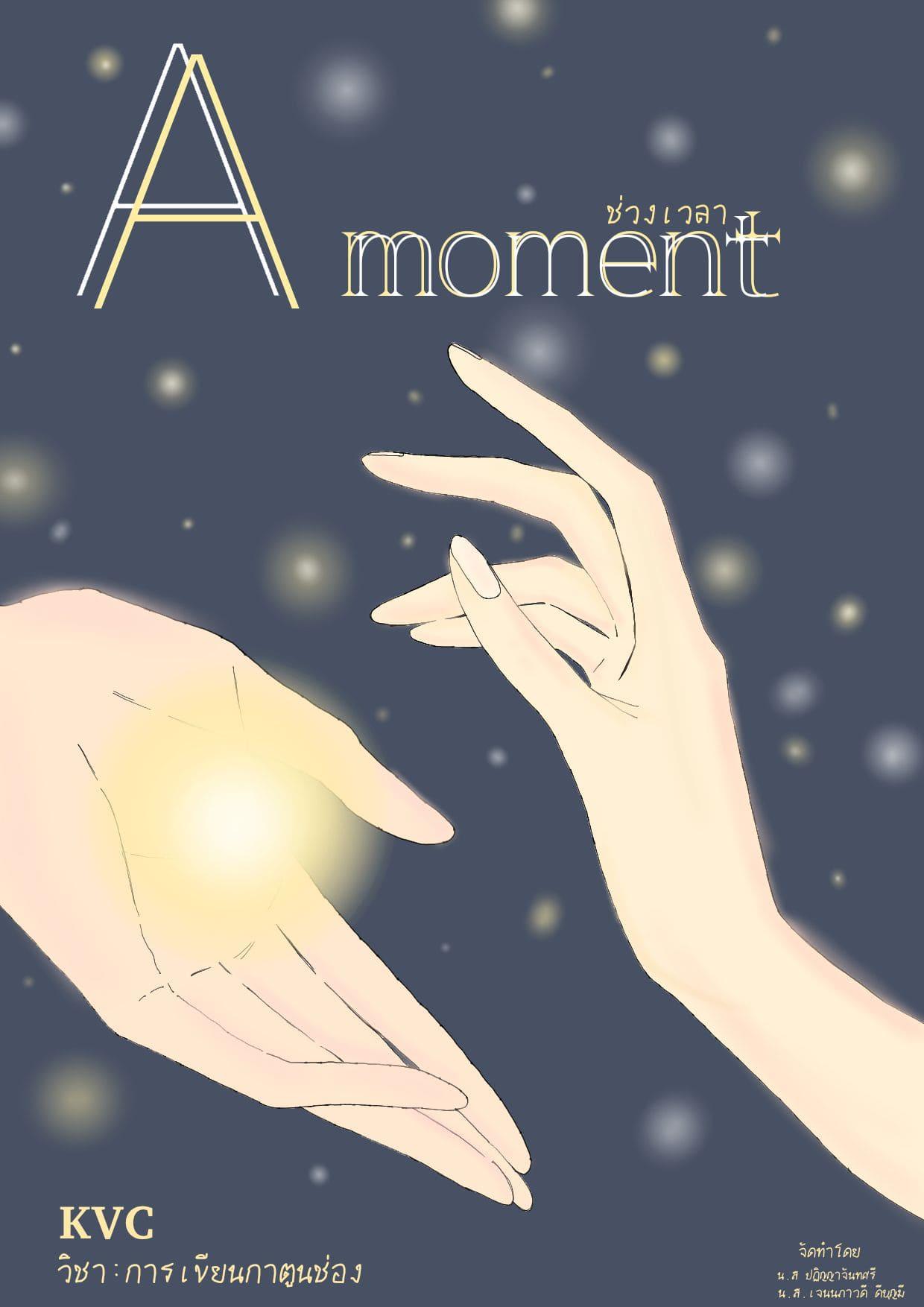 A moment (ช่วงเวลา)