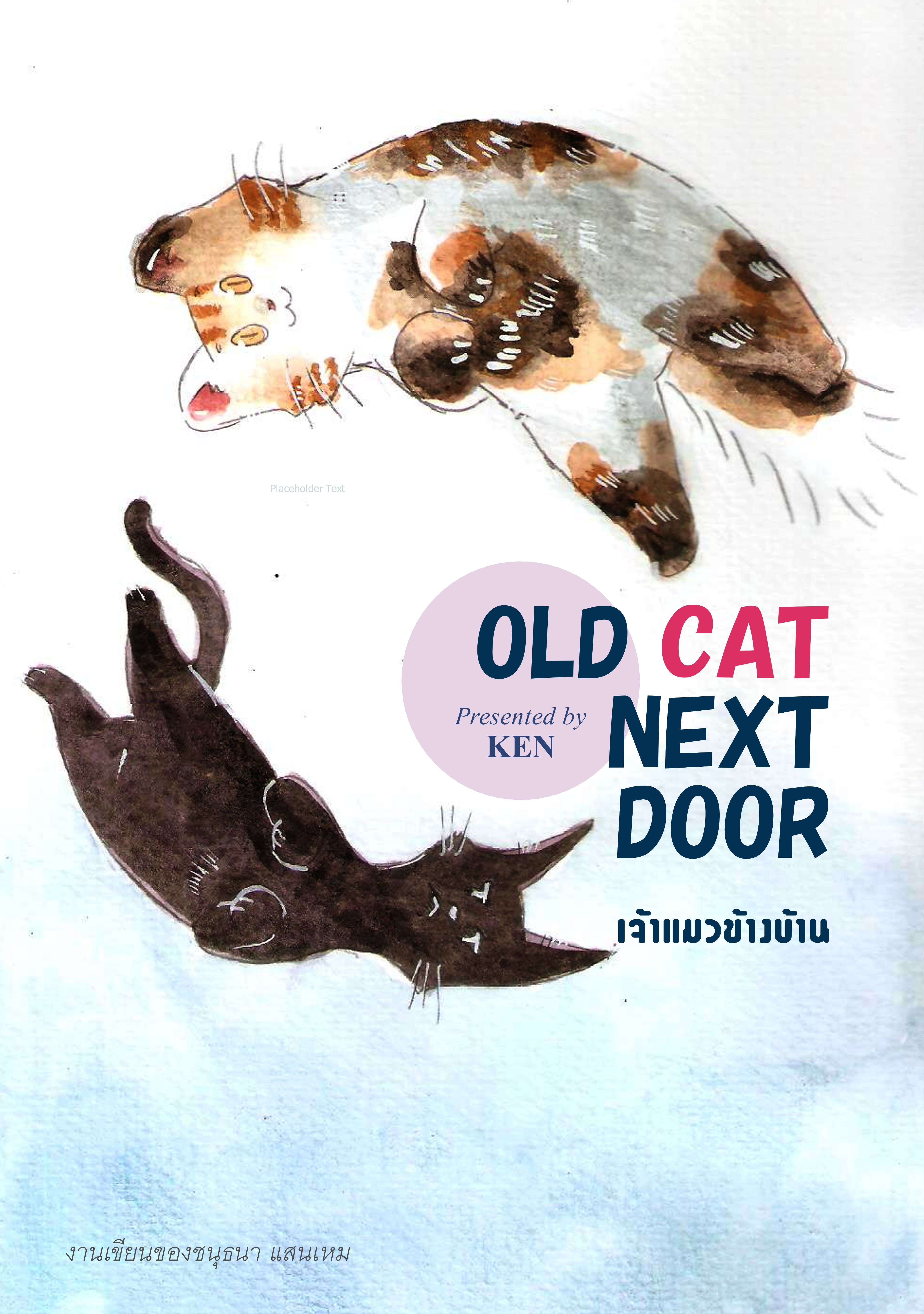 OLD CAT NEXT DOOR เจ้าแมวข้างบ้าน