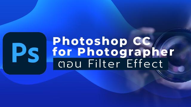 Photoshop CC for Photographer ตอน Filter Effect