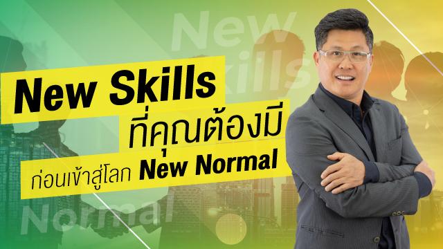 New Skills ที่คุณต้องมี ก่อนเข้าสู่โลก New Normal