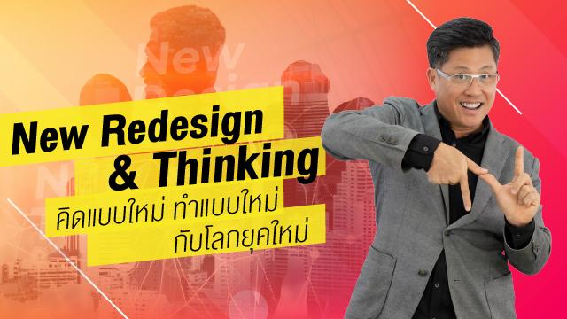 New Redesign & Thinking คิดแบบใหม่ ทำแบบใหม่ กับโลกยุคใหม่