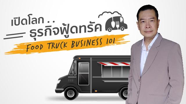 เปิดโลก..ธุรกิจฟู้ดทรัค (Food Truck Business 101)