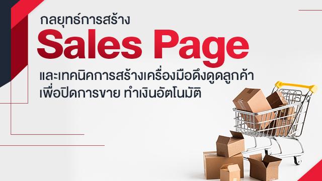 กลยุทธ์การสร้าง Sales Page และเทคนิคการสร้างเครื่องมือดึงดูดลูกค้าเพื่อปิดการขาย ทำเงินอัตโนมัติ