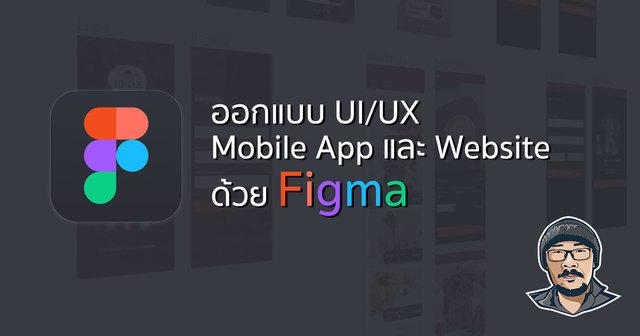 ออกแบบ UI/UX Mobile App และ Website ด้วย Figma