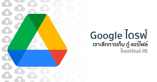 Google Drive เจาะลึกการเก็บไฟล์ กู้ไฟล์ แชร์ไฟล์