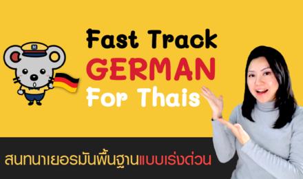Fast Track German for Thais สนทนาเยอรมันพื้นฐานแบบเร่งด่วน