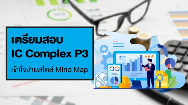 เตรียมสอบ IC Complex P3 : เข้าใจง่ายสไตล์ Mind Map