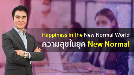 Happiness in the New Normal World ความสุขในยุค New Normal
