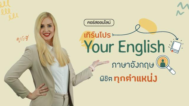 เทิร์นโปร Your English ภาษาอังกฤษพิชิตทุกตำแหน่ง