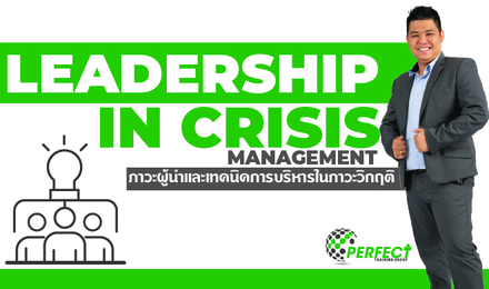 Leadership In Crisis Management ภาวะผู้นำและเทคนิคการบริหารในภาวะวิกฤติ