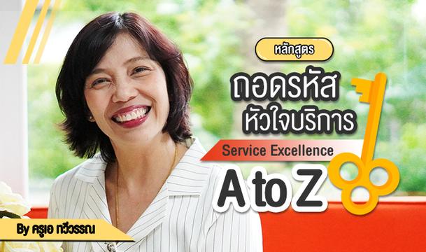 ถอดรหัส หัวใจบริการ Service Excellence A to Z