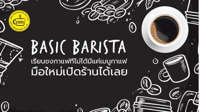 Basic Barista เรียนชงกาแฟที่ไม่ได้มีแค่เมนูกาแฟ มือใหม่เปิดร้านได้เลย