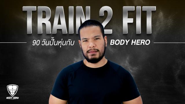 Train 2 Fit 90 วันปั้นหุ่นกับ Body Hero