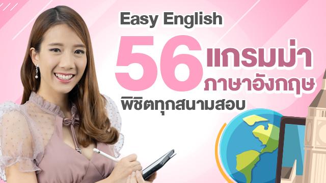 Easy English 56 Grammar ภาษาอังกฤษ พิชิตทุกสนามสอบ