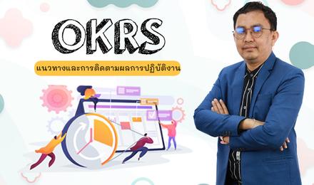 OKRs แนวทางและการติดตามผลการปฏิบัติงาน