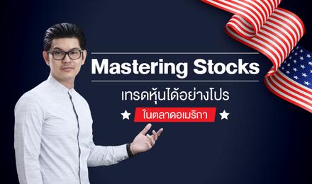 Mastering Stocks เทรดหุ้นได้อย่างโปรในตลาดอเมริกา