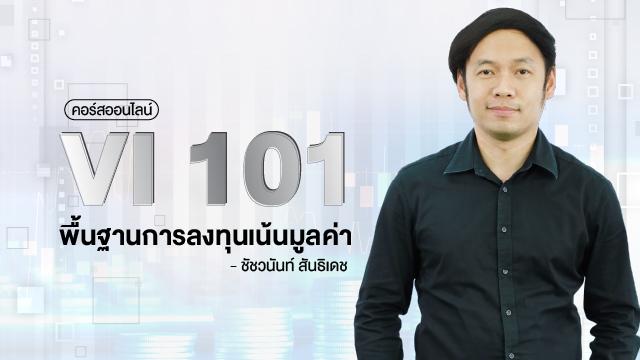 VI 101 พื้นฐานการลงทุนเน้นมูลค่า