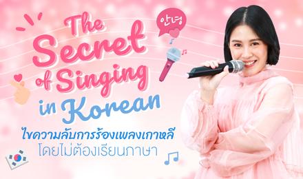 The Secret of Singing in Korean ไขความลับการร้องเพลงเกาหลี โดยไม่ต้องเรียนภาษา