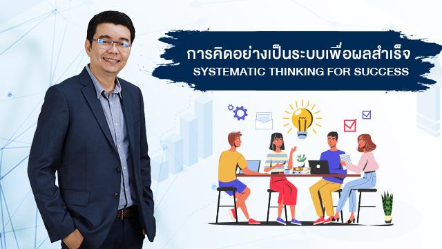 การคิดอย่างเป็นระบบเพื่อผลสำเร็จ Systematic Thinking for Success