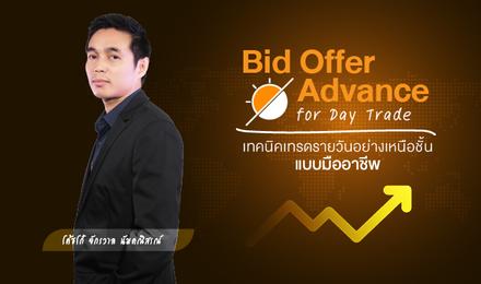 Bid Offer Advance for Day Trade เทคนิคเทรดรายวันอย่างเหนือชั้น แบบมืออาชีพ