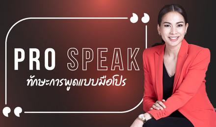 Pro Speak เทคนิคการพูดแบบมือโปร