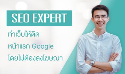 SEO Expert ทำเว็บให้ติดหน้าแรก Google โดยไม่ต้องลงโฆษณา