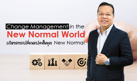 Change Management in the New Normal World บริหารการเปลี่ยนแปลงในยุค New Normal