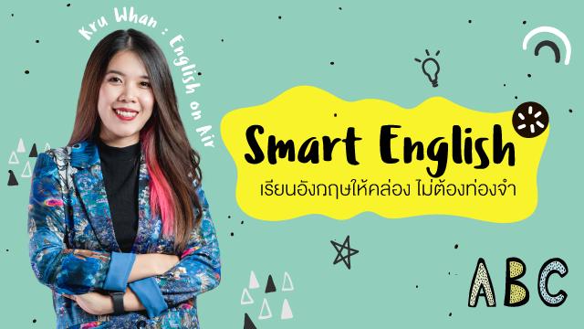 Smart English เรียนอังกฤษให้คล่อง ไม่ต้องท่องจำ