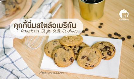 คุกกี้นิ่มสไตล์อเมริกัน (American-Style Soft Cookies)