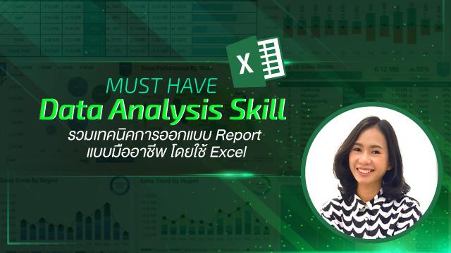Must Have Data Analysis Skill รวมเทคนิคการออกแบบ Report แบบมืออาชีพ โดยใช้ Excel