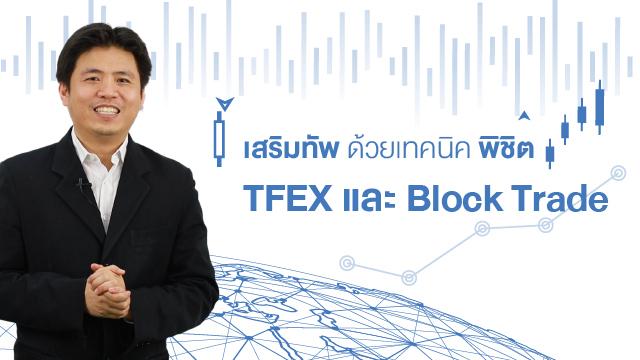 เสริมทัพด้วยเทคนิคพิชิต TFEX และ Block Trade