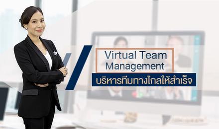 Virtual Team Management บริหารทีมทางไกลให้สำเร็จ