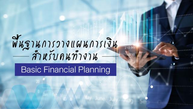 พื้นฐานการวางแผนการเงินสำหรับคนทำงาน Basic Financial Planning