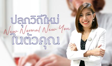 ปลุกวิถีใหม่ในตัวคุณ (New Normal New You)