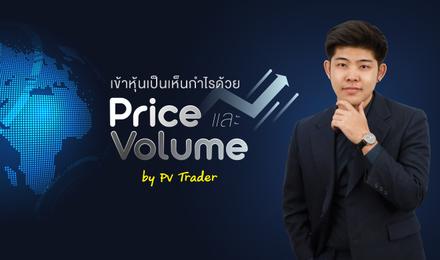 เข้าหุ้นเป็นเห็นกำไรด้วย Price และ Volume by PV Trader