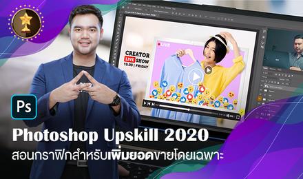 Photoshop Upskill 2020 สอนกราฟิกสำหรับเพิ่มยอดขายโดยเฉพาะ