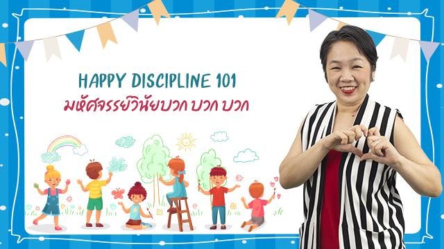 Happy Discipline 101 มหัศจรรย์วินัยบวก บวก บวก
