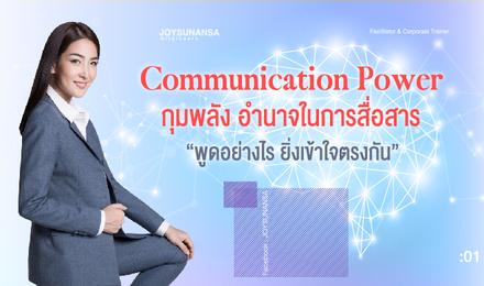 Communication Power กุมพลัง อำนาจในการสื่อสาร พูดอย่างไร ยิ่งเข้าใจตรงกัน