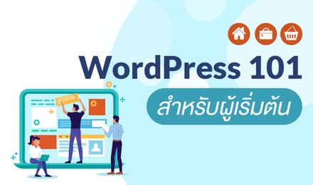 WordPress 101 สำหรับผู้เริ่มต้น