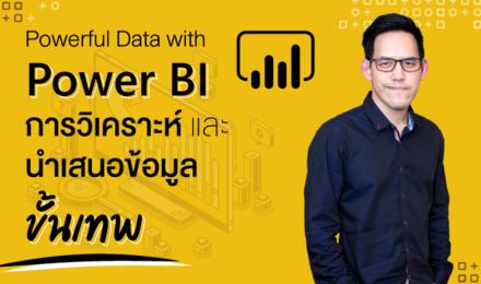 Powerful Data with Power BI การวิเคราะห์และนำเสนอข้อมูลขั้นเทพ