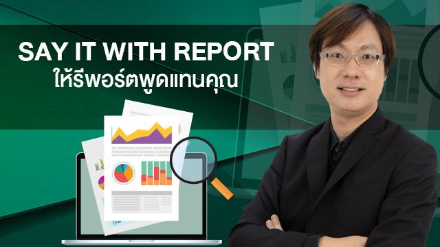 Say it with Report: ให้รีพอร์ตพูดแทนคุณ