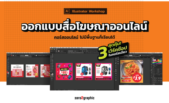 Illustrator Workshop 101 - ออกแบบสื่อโฆษณาออนไลน์
