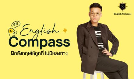 English Compass ฝึกอังกฤษให้ถูกที่ ไม่มีหลงทาง