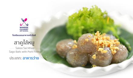 สาคูไส้หมู Cooking Skill by Wandee School
