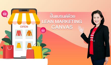 ปั้นแบรนด์ด้วย Lean Marketing Canvas