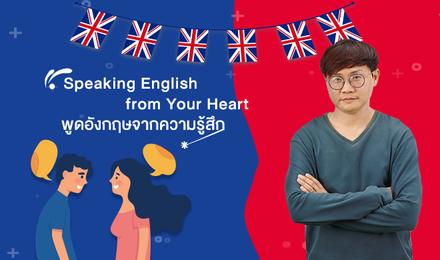 Speaking English from Your Heart พูดอังกฤษจากความรู้สึก