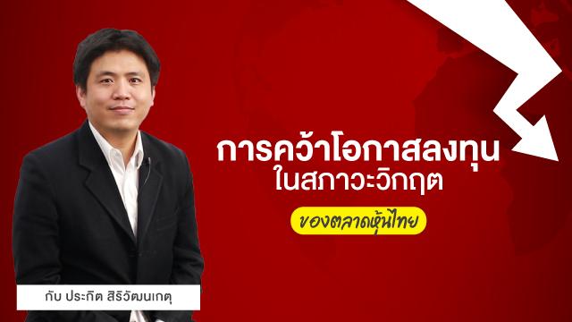 การคว้าโอกาสลงทุนในสภาวะวิกฤติของตลาดหุ้นไทย