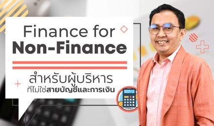 Finance for Non-Finance สำหรับผู้บริหารที่ไม่ใช่สายบัญชีและการเงิน