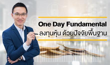 One Day Fundamental ลงทุนหุ้นด้วยปัจจัยพื้นฐาน