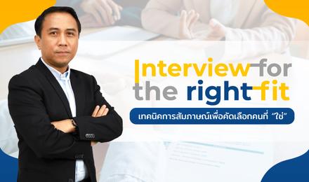 "Interview for The Right Fit เทคนิคการสัมภาษณ์เพื่อคัดเลือกคนที่ ""ใช่"""